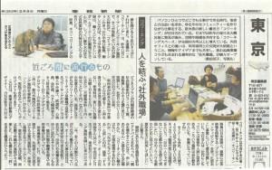 産経新聞 ネコワーキング 社外職場