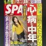 【実績】SPA ウツ会議 201512 00