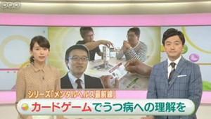 【実績】NHK おはよう日本 ウツ会議 201512