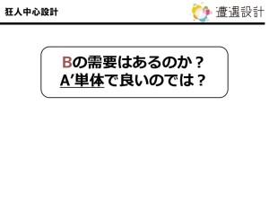 スライド019