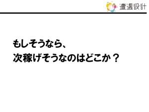 スライド014