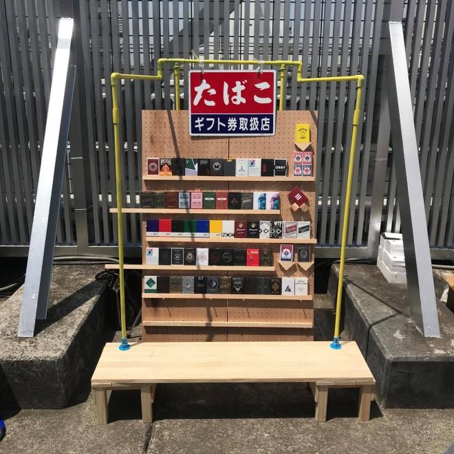 狂人の一人、大川原さんの「うそのたばこや」の出店用の屋台を作りました。