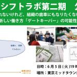 ワーク・シフトラボ公開講座02
