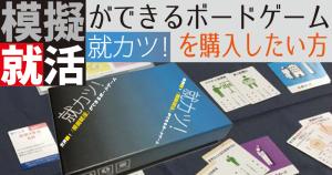 shukatsu-sales-banner