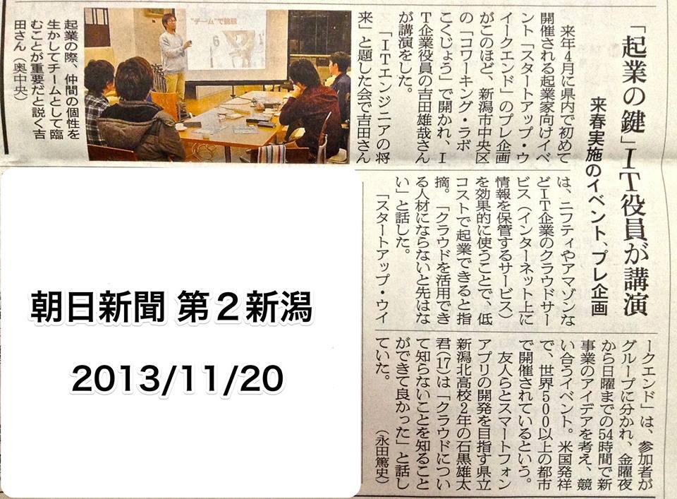 【実績】紹介 新潟SW西村さん パクエさん 新聞掲載