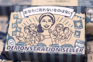 体験ゲーム「あなたに売れないものはない」パッケージ写真