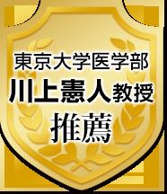 川上憲人教授推薦