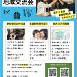 文京区ボードゲーム地域交流会チラシ